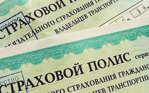 Антимонопольная служба будет контролировать наличие бланков осаго - «челябинская область»