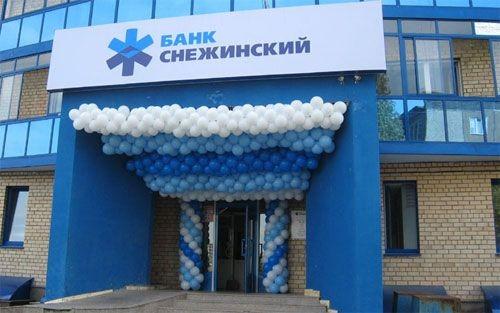 Банк «снежинский» выбрал надежную связь от «мегафона» - «челябинская область»