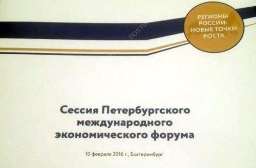 Челябинская область вошла в десятку регионов, где будет реализован образовательный проект ао «российский экспортный центр» - «новости челябинска»