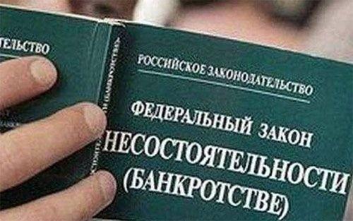 Что дает вступивший в силу закон о банкротстве физлиц? - «челябинская область»