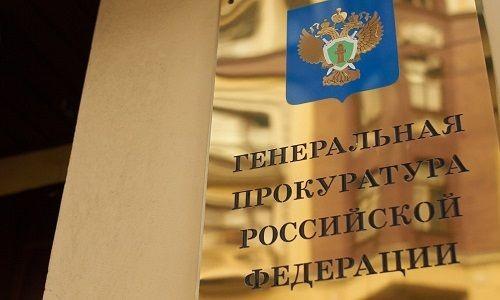 Генпрокуратура: всероссийские поборы накапремонт— это нарушение конституции - «экономика»