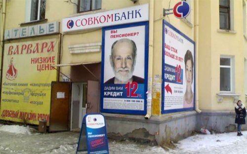 Клиент «совкомбанка» погашал неполученный кредит - «челябинская область»