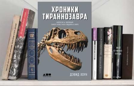 Новая книга: хроники тираннозавра