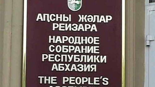 Парламент абхазии расширил перечень товаров, необлагаемых ввозным ндс - «экономика»