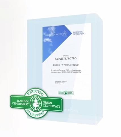 Первый в россии «зеленый сертификат» получил волгоградский полигон тко