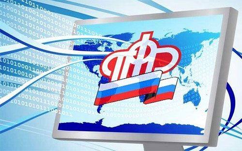 Пфр напоминает о преимуществах своих он-лайн сервисов - «челябинская область»