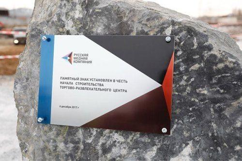 Рмк построит в карабаше современный торгово-развлекательный центр - «новости челябинска»