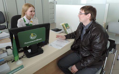 Россельхозбанк снизил ставки по кредитам для физлиц - «челябинская область»