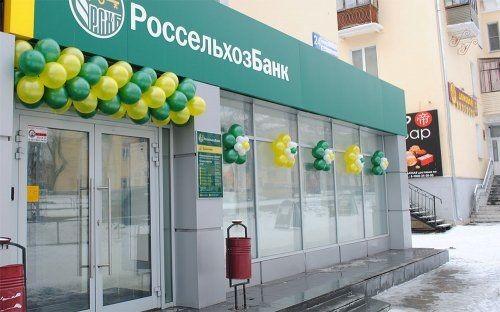 Россельхозбанк стал ближе жителям миасса - «челябинская область»