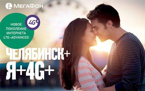 Сеть «мегафона» lte-advanced пришла в челябинск - «челябинская область»