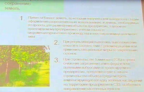 Span style=color:redважно./span озвучены результаты экоаудита проекта томинского гока - «новости челябинска»