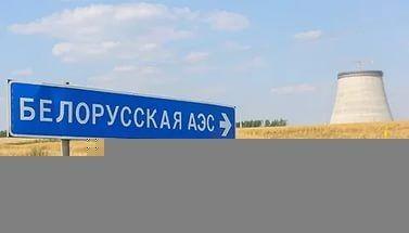Влитве собрали почти 65 тысяч подписей против белорусской аэс - «экономика»